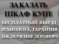 заказать Шкаф купе в Харькове